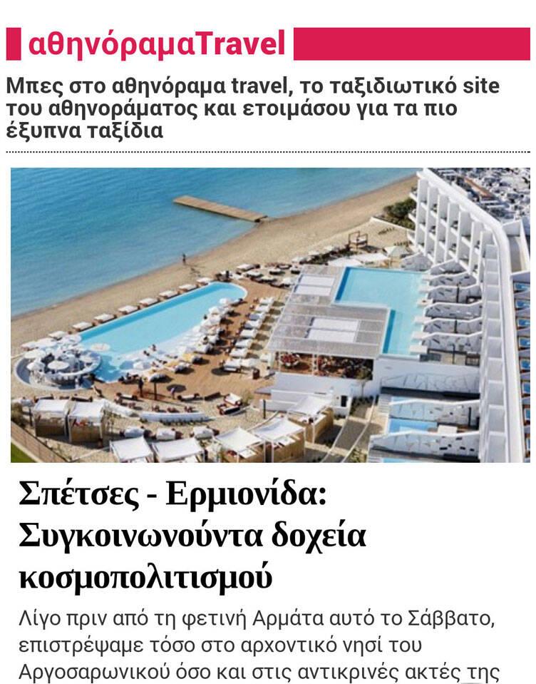 """Αθηνόραμα: """"στο κλασσικό «Σπυρανδρέα»  στην παραλία της Ερμιόνης για φρέσκο ψάρι"""""""